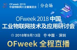 2018中国工业物联网技术及应用研讨会