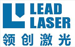 国内首秀,领创激光携多新机型隆重亮相上海工博会