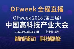 OFweek 2018(第三届)中国高科技产业大会