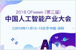 直播回顾 | OFweek(第三届)人工智能产业大会