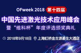 "OFweek2018(第十四届)中国先进激光技术应用峰会暨""维科杯""年度行业评选颁奖典礼"