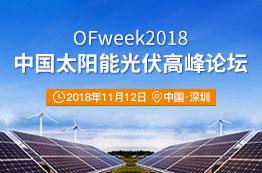 直播回顾 | OFweek 2018(第九届)中国太阳能光伏高峰论坛