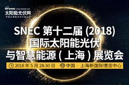 直播回顾   SNEC第十二届(2018)国际太阳能光伏与智慧能源(上海)展览会