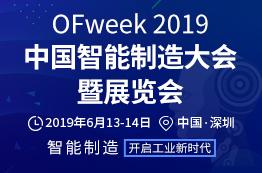 OFweek 2019中国智能制造大会暨展览会
