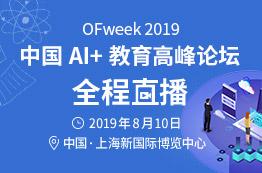 OFweek2019中国AI+教育高峰论坛