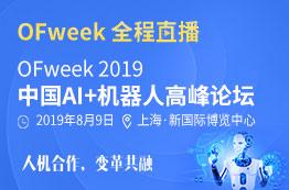 OFweek 2019中国AI+香港马会资枓大全2019高峰论坛