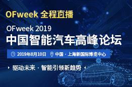 OFweek 2019中国智能汽车高峰论坛