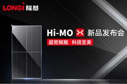 Hi-MO X新品发布会
