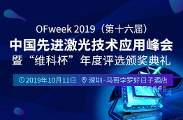 """OFweek 2019(第十六届)中国先进激光技术应用峰会暨""""维科杯""""年度评选颁奖典礼"""