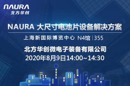 NAURA大尺寸电池片设备解决方案