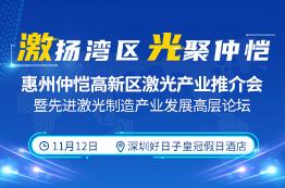 惠州仲恺高新区激光产业推介会暨先进激光制造产业发展高层论坛
