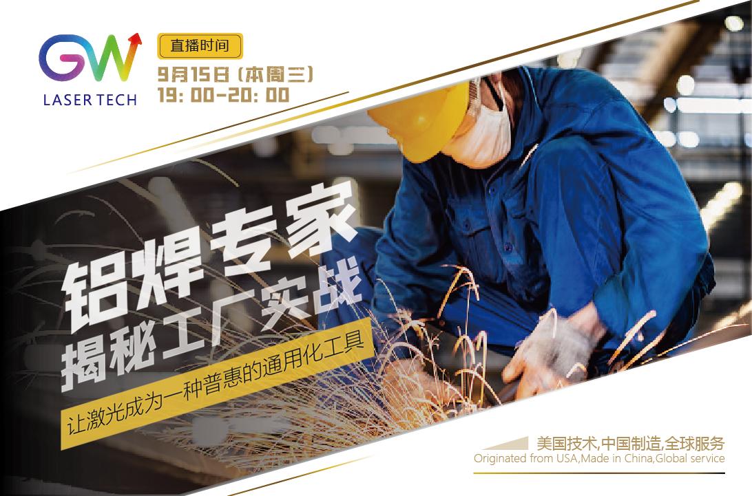 铝焊专家—揭秘工厂实战